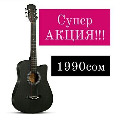 Акция!!! Супер гитары всего за 1990 сом с доставкой! Остались