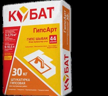 ГипсАрт штукатурка гипсовая 30 кг в Бишкек