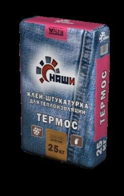 """Наши """"Термос"""" Клей для пенопласта Масса : 25 кг. в Бишкек"""