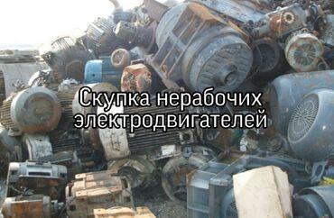 скупка электросамокатов в Кыргызстан: Скупка нервбочих электродвигателей Генератор Трансформатор Выезд от