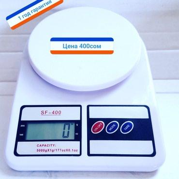 Весы электронные кухонные  от 1 гр до 5 кг .   в Бишкек