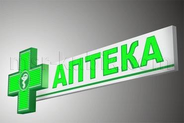 Сдается в аренду действующая аптека с в Бишкек