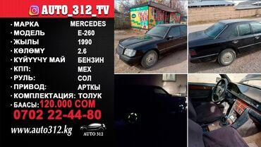 Транспорт - Бишкек: Другое 1992 | 2580 км