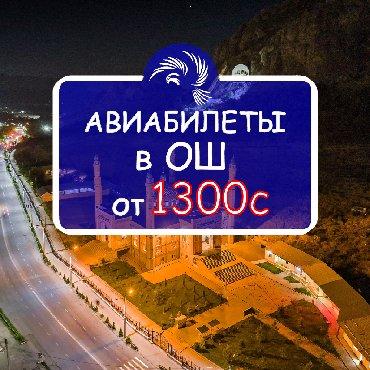 авиабилеты визы в Кыргызстан: БИЛЕТ В ОШ АВИАБИЛЕТ В МОШ БИЛЕТЫ ОШ WhatsApp САМОЛЕТ АРЗАН БИЛЕТТЕР