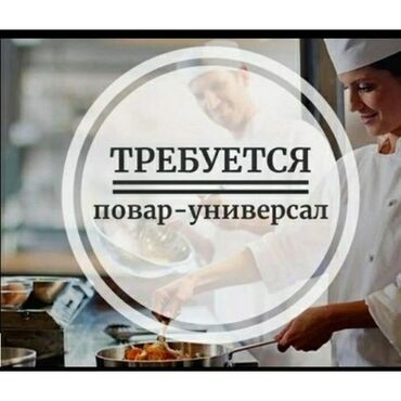 Работа - Лебединовка: Повар Универсальный. С опытом. Кафе