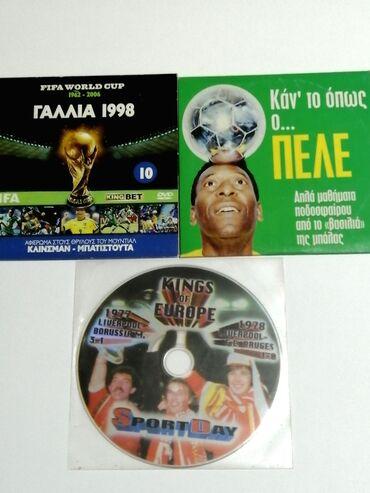 Βιβλία, περιοδικά, CDs, DVDs - Ελλαδα: Πωλούνται στα 3€ το ένα.Παραλαβή από Καλλιθέα Αττικής ή αποστολήμε