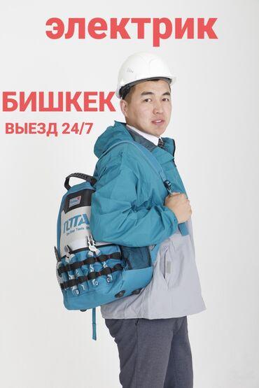 ультрафиолетовая лампа бишкек in Кыргызстан | ОСВЕЩЕНИЕ: Электрик | Установка счетчиков, Установка стиральных машин, Демонтаж электроприборов | Больше 6 лет опыта