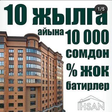 Квартиры - Кызыл-Кия: 6 комнат, 100 кв. м