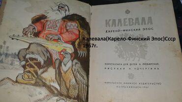 Калевала(Карело-Финский Эпос)Ссср 1967г.    (Whatsapp)