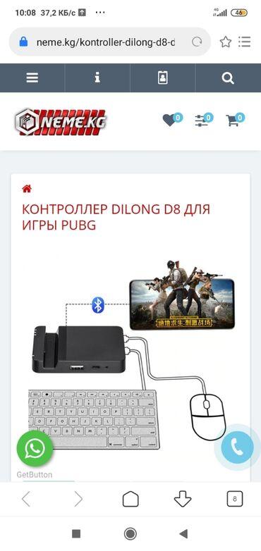 джойстик dilong в Кыргызстан: Продам . Dilong d8 game kontroleer