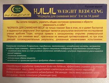 """препарат для похудения """"халал"""" (оаэ) 9 кг за 14 дней в Бишкек"""