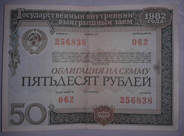 Продаю советские облигации на суммы 50; 25; рублей 1982года