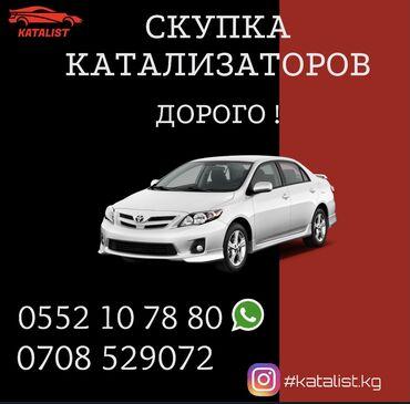 купить спринтер в германии в Кыргызстан: Катализатор катал katal скупка католизаторов скупка