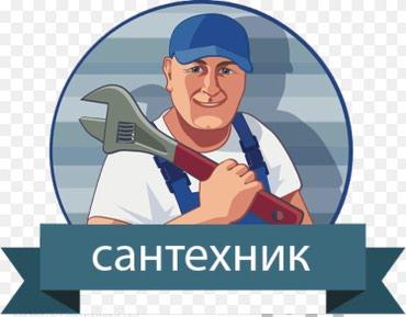 Услуги сантехника,сантехника,услуги сантехника Бишкек в Бишкек