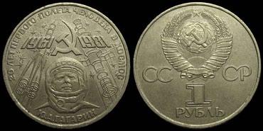 Bakı şəhərində Гагарин 20 лет полёта, 1 рубль 1981 года