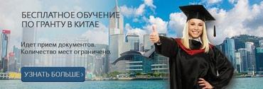 Учеба Китай- Пекин! в Бишкек