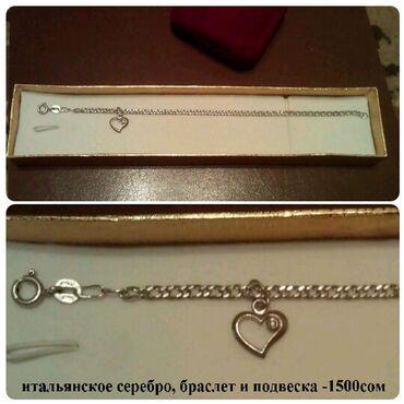 Украшения в Сокулук: Браслет и подвеска. Итальянское серебро. 22 см
