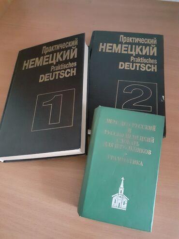 Практический немецкий 1,2  Русско немецкий словарь Все за 200с