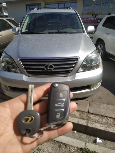 Ремонт чип ключей г Бишкек. Изготовление чип ключей Бишкек  Аварийное