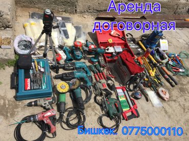 Электро инструмент прокат в Бишкек