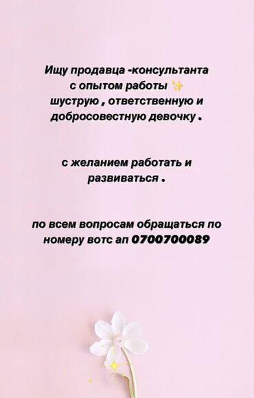 Работа - Лебединовка: Требуется продавец-консультант с опытом работы в детский магазин