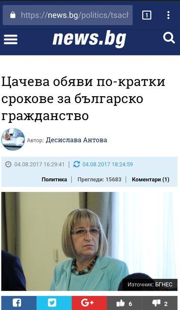 Bugarsko drzavljanstvo po novom zakonu  posredujem pri dobijanju - Beograd - slika 4