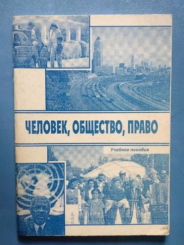 человек-и-общество-5-класс-книга в Кыргызстан: Человек, общество, право. Пособие для 9 класса. Иванов Ю.А