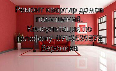 Ремонт под ключ - Кыргызстан: Ремонт под ключ | Офисы, Квартиры, Дома | Больше 6 лет опыта