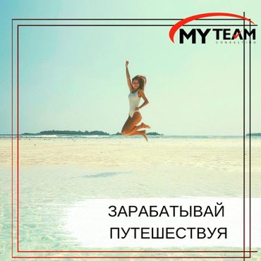Myteamconsulting в Бишкек