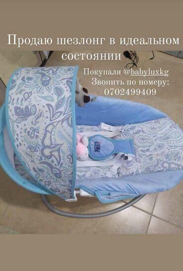 продажа эл инструмента в Кыргызстан: Продаю Шезлонг почти новая