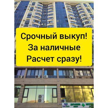 купить дом беловодск в Кыргызстан: Срочный выкуп квартир в Бишкеке.Расчет сразу, за наличные!В строящемся