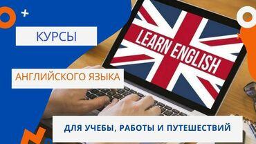 сколько стоит камера в бишкеке в Кыргызстан: Языковые курсы | Английский | Для взрослых, Для детей