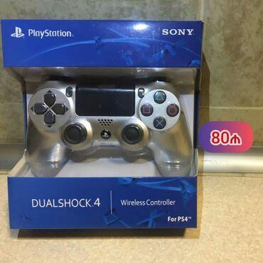 Электроника - Дюбенди: PS4 (Sony Playstation 4)