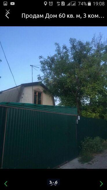 Продажа, покупка домов в Ак-Джол: Продам Дом 60 кв. м, 2 комнаты