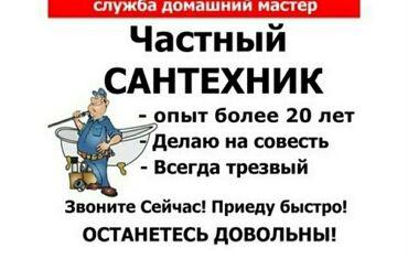 диски садор бишкек в Кыргызстан: Сантехник сантехник сантехник Сантехник сантехник сантехник сантехник