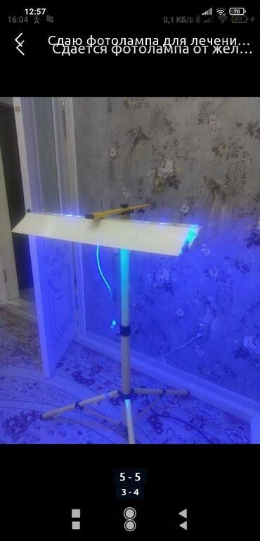 Сдаётся фото лампа отличного качества для лечения на дому
