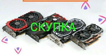видеокарты gigabyte в Кыргызстан: Скупка видеокарт :Nvidia Geforce £ AMD RadeonВЫКУП ВИДЕОКАРТ