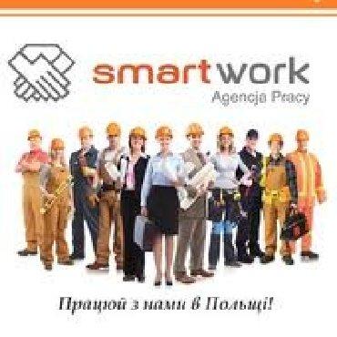 работа кухработница в Азербайджан: Агентство по трудоустройству Smart Work предлагает официальное