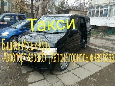 Такси Бишкек-Иссык-Куль-Аэропорт-Каракол (Каприз горнолыжная база) в Бишкек