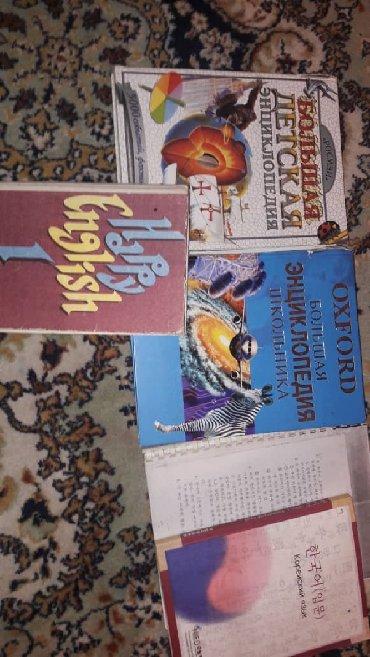 женские ботинки из англии в Кыргызстан: Книги английский энцеклопедия для девушек англ
