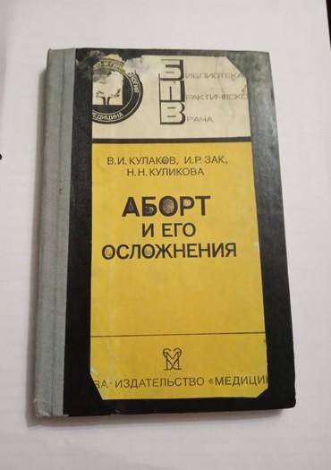 Книги для медиков. Аборт и его в Бишкек