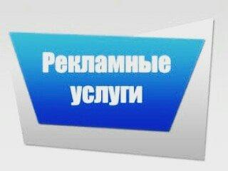 Размещение рекламы в интернете на  в Бишкек