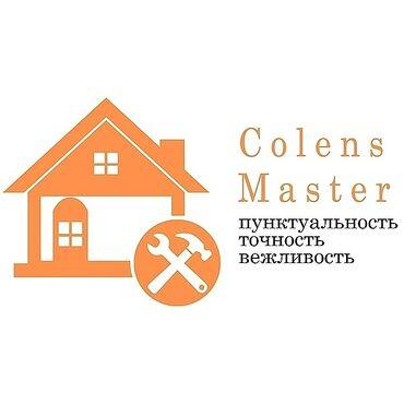 дома в Кыргызстан: Мы - лучшие Домашние помощники!С первых минут вы почувствуете