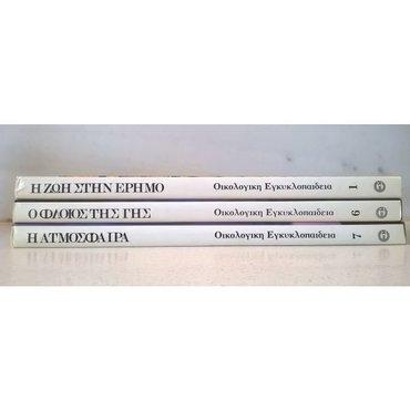 Οικολογική εγκυκλοπαίδεια ( 3 τόμοι ) - Σε άριστη κατάσταση - Εκδόσεις