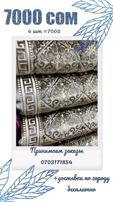 Принимаем заказы на тошоки (жер төшөк) Параметры: Длина: 3 метра Ширин