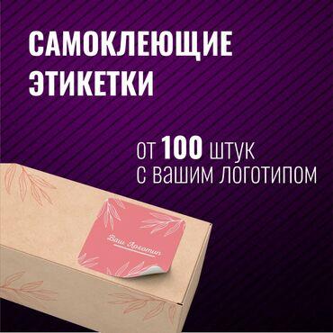 тяньши продукция бишкек in Кыргызстан | ВИТАМИНЫ И БАД: Лазерная печать, Офсетная печать | Наклейки