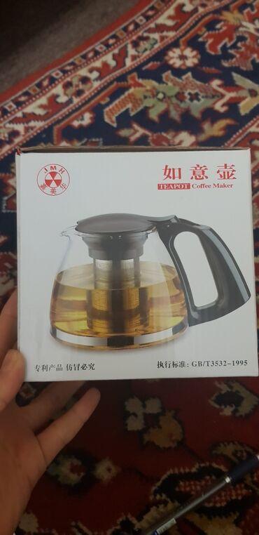 биндеры 350 листов для дома в Кыргызстан: Продам новые заварники. Стеклянный чайник объем 750 мл-керамический