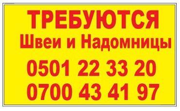 щербакова советская в Кыргызстан: Швеи!!!! Надом! Советская щербакова так же требуется мини цех!Жазбай