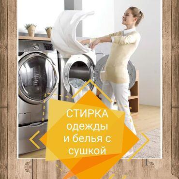 увлажнитель воздуха бишкек in Кыргызстан | АВТОЗАПЧАСТИ: Стирка | Домашний текстиль