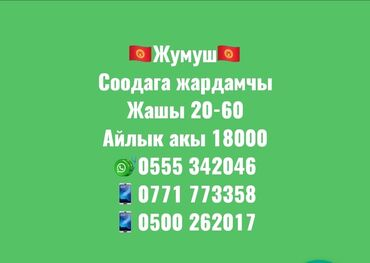продается дом джалал абад благо in Кыргызстан | ПРОДАЖА УЧАСТКОВ: Продавец-консультант. С опытом. Полный рабочий день